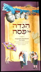 Hagada | Chabad | English | Haggadah Shel Pesach For Youth - Weiss Edition