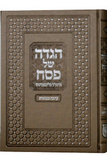 Hagada | Chabad | Hebrew | Haggadah Heichal Menachem Leather-Like