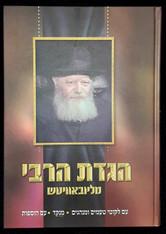 Hagada | Chabad | Hebrew | Hagodas Horebi Milubavitch, Menukad