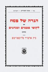Hagada | Chabad | Hebrew | Haggadah Im Likutei Taamim Standard Edition