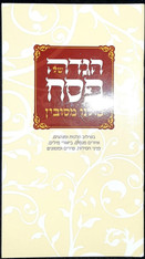 Hagada | Chabad | Hebrew | Haggadah Shel Pesach Kolanu Misubin
