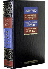 Hagada | Chabad | Russian | Guide To Passover And Haggadah With Selected Commentaries