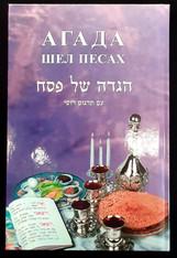 Hagada | Chabad | Russian | Haggadah Shel Pesach - Hardcover Edition [Агада шðµð» ÐÿðµñÐ°Ñ…]