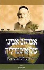Avrohom Ovinu Shel Australia | Moshe Feiglin, Life Story