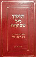 Tikun Leil Shavuos | Heichel Menachem | Hard cover