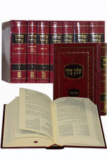 Shulchan Aruch Alter Rebbe, Hebrew | 7 Volume Set | Medium