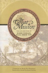 The Great Mission | The Life And Story Of Rabbi Yisrael Baal Shem Tov