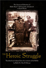 The Heroic Struggle | The Arrest And Liberation Of Rabbi Y.Y. Schneersohn Of Lubavitch
