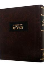 "Sefer Hamamorim   5659 Ranat - ספר המאמרים רנ""ט"