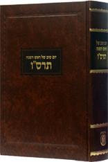 """Sefer Hamaamorim 5666 - Yom Tov Shel Rosh Hashanah - ספר המאמרים תרס""""ו"""