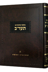 Beshaah Shehikdimu 5672 Vol. 1, NEW EDITION