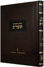Beshaah Shehikdimu 5672 Vol. 2, NEW EDITION