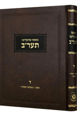 Beshaah Shehikdimu 5672 Vol. 4, NEW EDITION