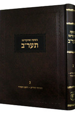 Beshaah Shehikdimu 5672 Vol. 3, NEW EDITION