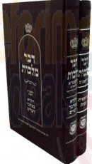 Dvar Malchus | Large set, 2 vols.