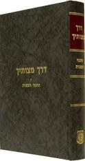 Derech Mitzvosecha - Ta'amei HaMitzvos - דרך מצוותיך