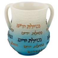 Wash Cup | Polyresin 'Netilas Yodayim' | 11cm