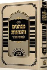 Asif Minhagim Vhanhagos Lchasidei Chabad