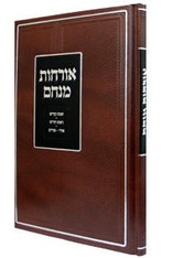 Orchos Menachem - אורחות מנחם