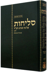 Selichot | Hebrew interpolated commentary