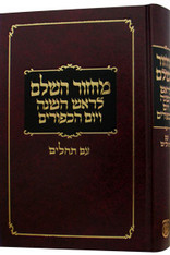 Machzor | Chabad Hebrew only with Tehilim | New Clear Print Original layout | Large