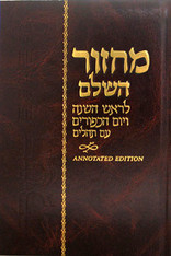 Machzor | Chabad Hebrew text & English Instructions | Rosh Hashanah & Yom Kippur
