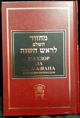 Machzor | Chabad | Rosh Hashanah | original edition Russian