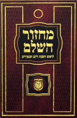 Machzor | Chabad Hebrew only with Tehilim | Medium