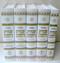 Machzor | Avodat Hashem | 5 vols.