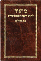 Machzor | Chabad Hebrew only with Tehilim | Pocket size