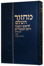 Machzor | Chabad Hebrew text & Hebrew Instructions | Rosh Hashanah & Yom Kippur
