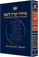 Machzor | Artscroll Ashkenaz | Rosh Hashanah | Small