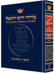 Machzor | Artscroll Ashkenaz | Yom Kippur | Small