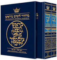 Machzor | Artscroll Sefard | Small | 2 Vol Set
