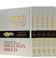 Shulchan Aruch | Weiss Edition | 9 Volumes /1-7, 10, 12