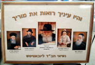 Laminated photo of the Rebbes of Chabad | Large | 24.5 x 34.5cm | 1