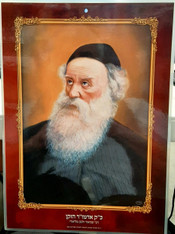 Laminated photo of first Rebbe of Chabad | Large | 24.5 x 34.5cm | 2