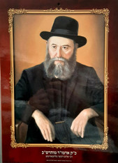 Laminated photo of fifth Rebbe of Chabad | Large | 24.5 x 34.5cm | 2