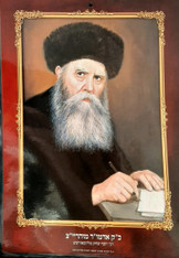 Laminated photo of sixth Rebbe of Chabad | Large | 24.5 x 34.5cm | 2
