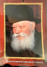 Laminated photo of seventh Rebbe of Chabad | Large | 24.5 x 34.5cm | 2