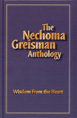 The Nechoma Greisman Anthology