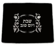 Challa Cover | Velvet Embroidered 'Shabbat & Holiday' | 52*42cm