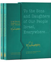 To the Sons and Daughters of our People Israel, Everywhere   Letters by the Lubavitcher Rebbe on the Jewish Festivals