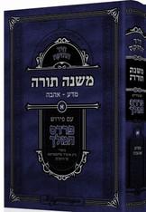 Mishneh Torah Rambam Im Perush Pardes HaMelech | 1 | Mada - Ahavah | משנה תורה פרדס המלך א