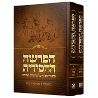 Haparasha Hachasidit | 2 Vol. Set | הפרשה החסידית