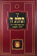 Siddur for Pesach including Tehillim | Large