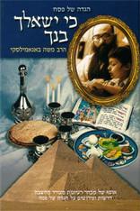 Hagada | Ki Yishalcha Bincha | Hebrew