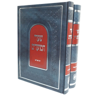 Shaarei | Hamoadim | Adar/Purim, New edition | 2 volumes