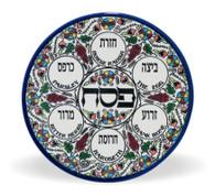Seder Plate | Armenian | 27 Cm