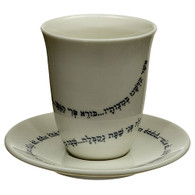 Kiddush Cup | Porcelain With Saucer | 9 Cm